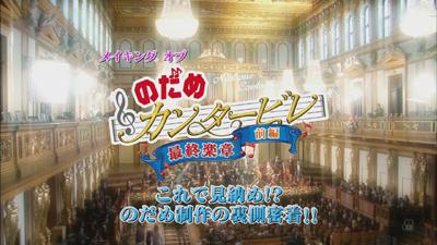 1交響情人夢電影版making720p x.264 AAC][(003745)10-23-47].jpg