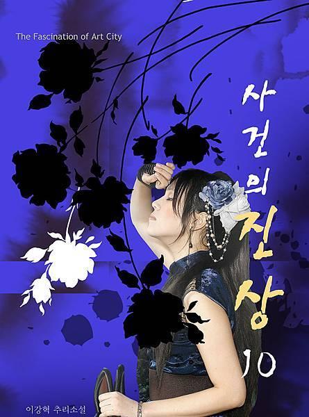 y-web52-poster-VF1-0010.jpg