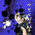 y-web52-poster-VF1-0010