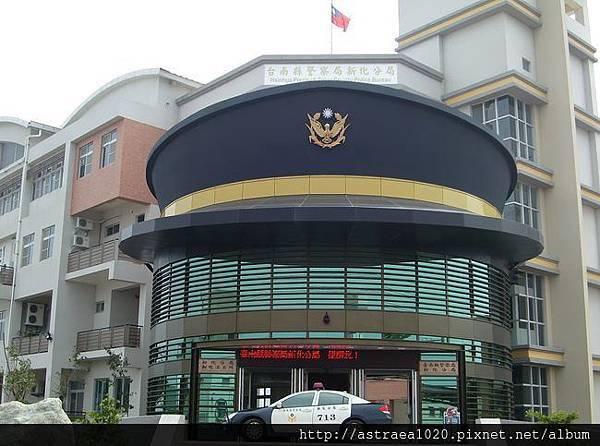 台南縣警察局新化分局