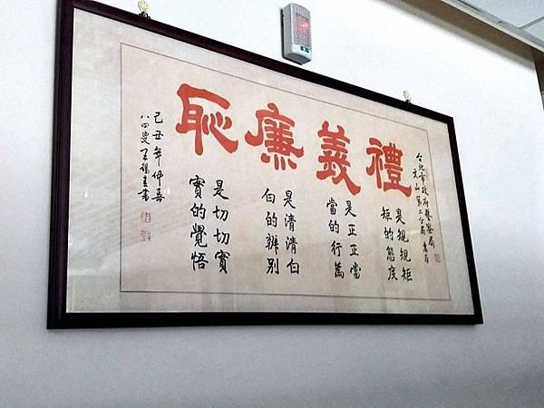文山第二分局牆上匾額