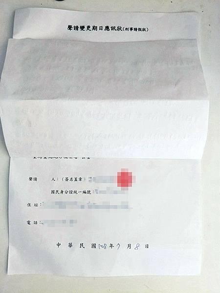 申請變更期日應訊狀(刑事請假狀)