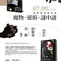 W320_H480mm《慧能的柴刀》高雄場講座海報.jpg