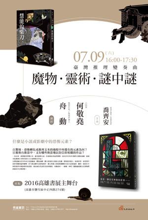 W320_H480mm《慧能的柴刀》書展講座海報.jpg
