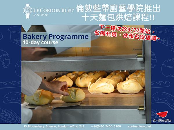 2015藍帶麵包