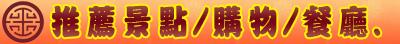 2016 回娘家小title-shopping.jpg