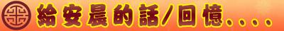 2016 回娘家小title-memory.jpg