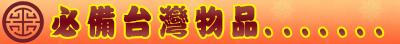 2016 回娘家小title-taiwan.jpg