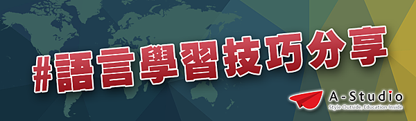 分類文章Title圖-語言學習.png