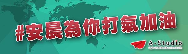 分類文章Title圖-打氣加油.png