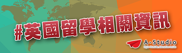 分類文章Title圖-英國留學.png