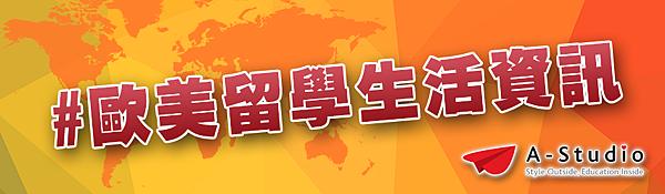 分類文章Title圖-留學生活.png