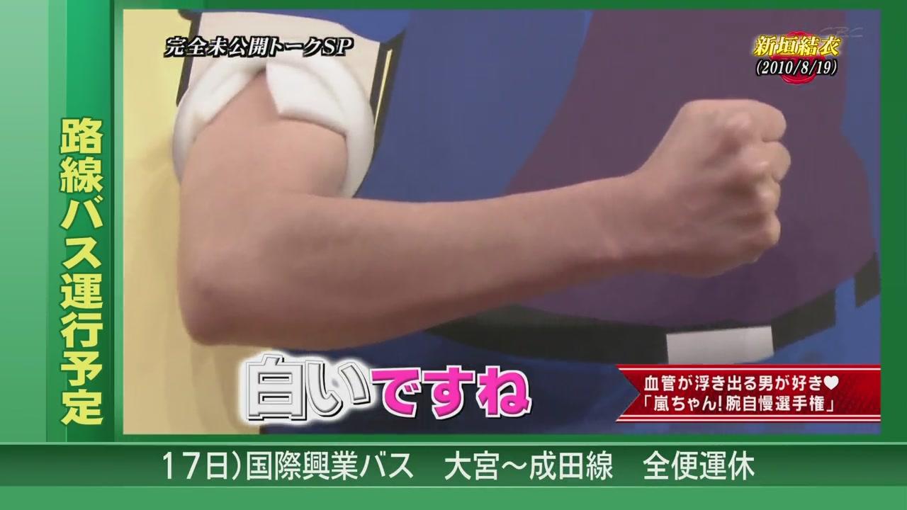 Himitsu no Arashi-Chan! - 2011.03.17[12-00-36].JPG