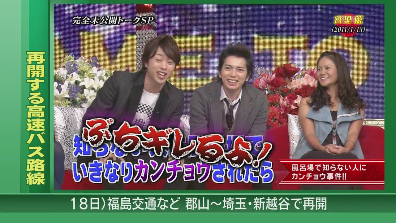 Himitsu no Arashi-Chan! - 2011.03.17[11-49-19].JPG