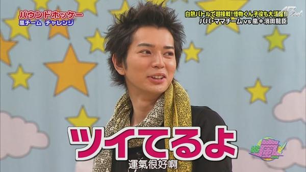 【AB字幕组】(普档)2011.02.17_VS嵐[23-04-57].JPG