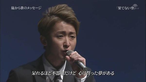 嵐_hatenaisora_(720p)[12-38-25].JPG