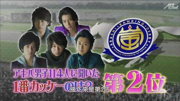 【AB字幕】101118ひみつの嵐ちゃん![22-06-40].JPG
