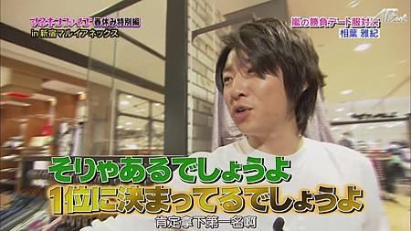 110331ひみつの嵐ちゃん![12-54-33].JPG