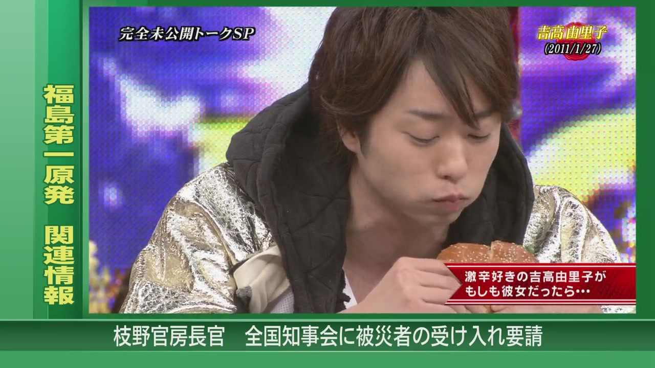 Himitsu no Arashi-Chan! - 2011.03.17[11-54-22].JPG