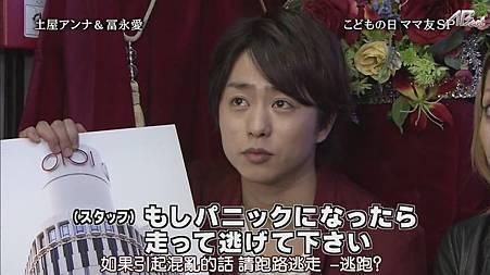 110505ひみつの嵐ちゃん![20-59-04].JPG