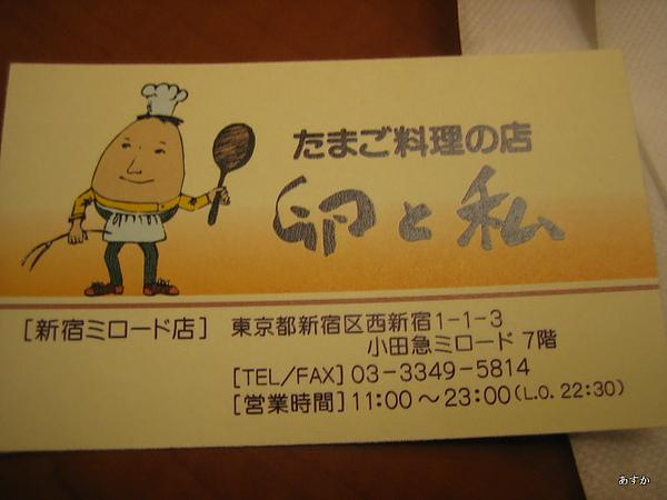 japan0607 082-1.jpg