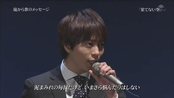 嵐_hatenaisora_(720p)[12-38-10].JPG