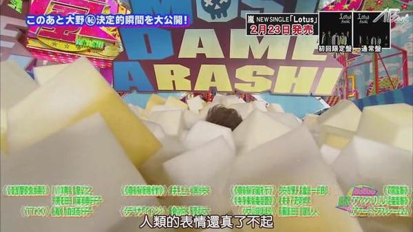【AB字幕组】(普档)2011.02.17_VS嵐[23-08-14].JPG