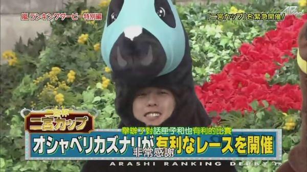 【AB字幕】101118ひみつの嵐ちゃん![22-01-12].JPG