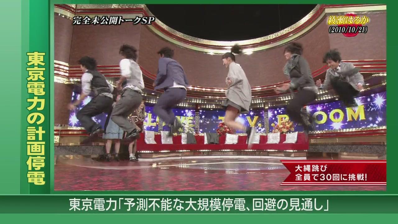 Himitsu no Arashi-Chan! - 2011.03.17[11-58-11].JPG