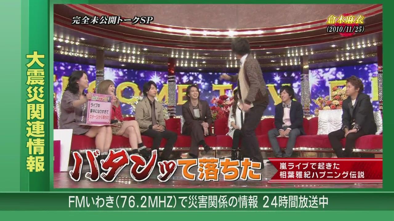 Himitsu no Arashi-Chan! - 2011.03.17[11-49-51].JPG