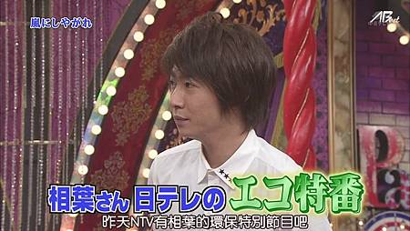 110604嵐にしやがれ[21-32-21].JPG