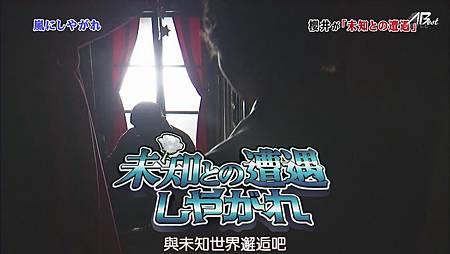 110604嵐にしやがれ[21-46-11].JPG