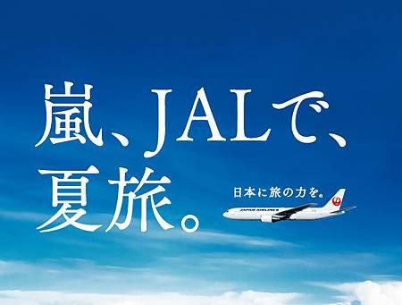 JAL.bmp