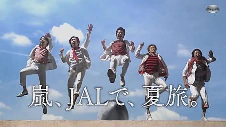 嵐_CM_JAL嵐、JALで、夏旅篇_30s[22-32-45].JPG