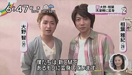 2011.06.21 ZIP! - aiba+ohno[19-54-54].JPG