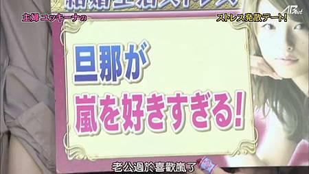 【AB】[普檔]110623ひみつの嵐ちゃん![20-45-35].JPG