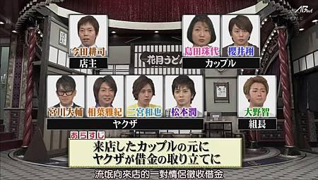 110702嵐にしやがれ[21-46-46].JPG
