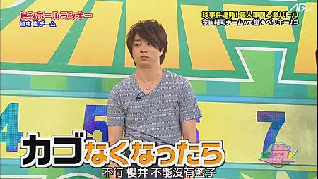 110707 VS嵐[20-59-57].JPG