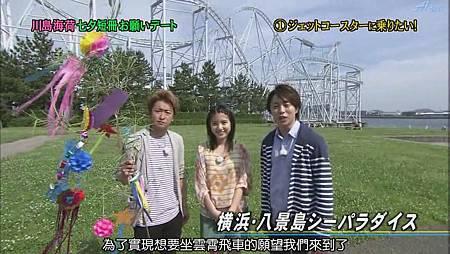 2011.07.07 ひみつの嵐ちゃん![22-35-27].JPG