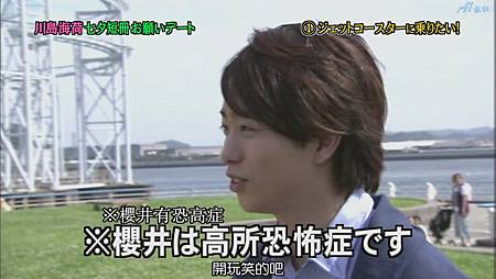 2011.07.07 ひみつの嵐ちゃん![22-36-15].JPG