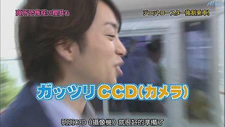 2011.07.07 ひみつの嵐ちゃん![22-37-12].JPG
