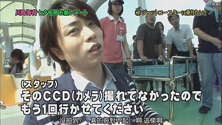 2011.07.07 ひみつの嵐ちゃん![22-39-31].JPG