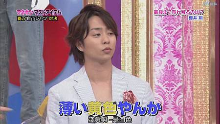 2011.07.07 ひみつの嵐ちゃん![22-43-18].JPG