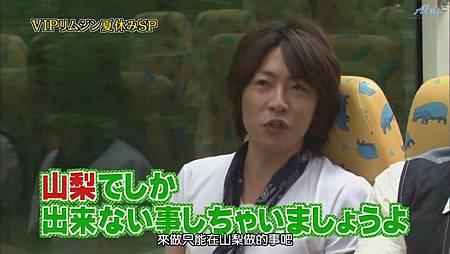 ひみつの嵐ちゃん!2011.07.21[20-31-47].JPG
