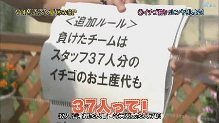 ひみつの嵐ちゃん!2011.07.21[20-34-40].JPG