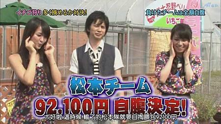 ひみつの嵐ちゃん!2011.07.21[20-39-37].JPG