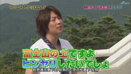 ひみつの嵐ちゃん!2011.07.21[20-40-08].JPG