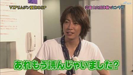 ひみつの嵐ちゃん!2011.07.21[20-40-18].JPG