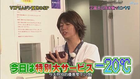 ひみつの嵐ちゃん!2011.07.21[20-40-40].JPG