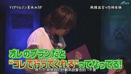 ひみつの嵐ちゃん!2011.07.21[20-47-03].JPG